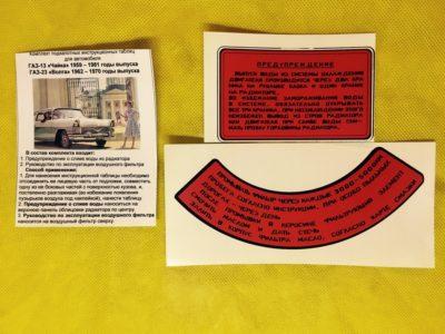 Подкапотные инструкции ГАЗ-13