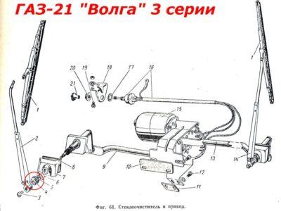 Гайка оси стеклоочистителей ГАЗ-21/13 (ОРИГИНАЛ)