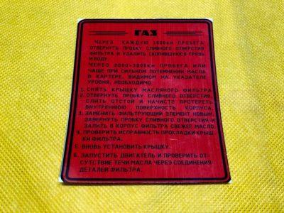 Инструкция на масляный фильтр