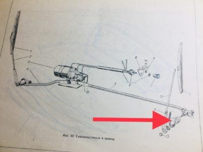 Прокладка крепления стеклоочистителя СЛ45 ГАЗ-21 к-кт