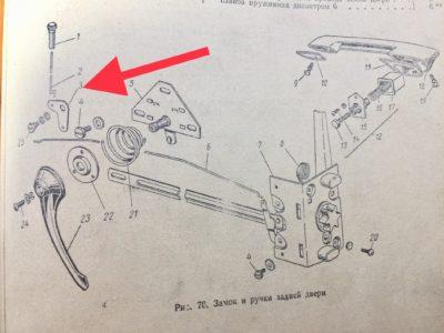 Кулачок промежуточной тяги выключения замка двери ГАЗ-21 (ОРИГИНАЛ)
